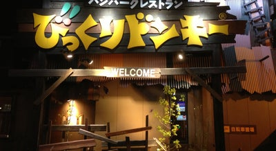Photo of Steakhouse びっくりドンキー 福井開発店 at 西開発2丁目101-3, 福井市, Japan