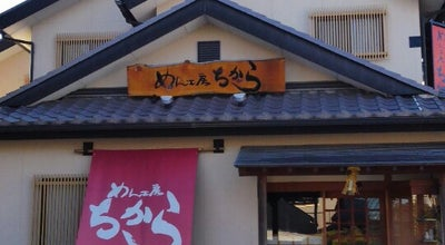 Photo of Ramen / Noodle House ちから at 南区砂口町52-23, Japan